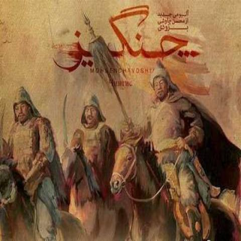 دانلود آلبوم جدید محسن چاوشی به نام چنگیز