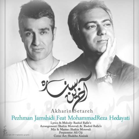 دانلود آهنگ محمدرضا هدایتی به نام آخرین ستاره