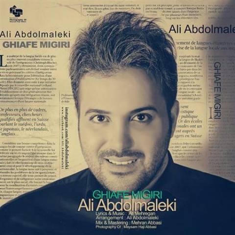 دانلود آهنگ جدید علی عبدالمالکی به نام قیافه میگیری