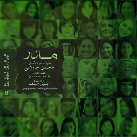دانلود آهنگ جدید محسن چاوشی به نام مادر