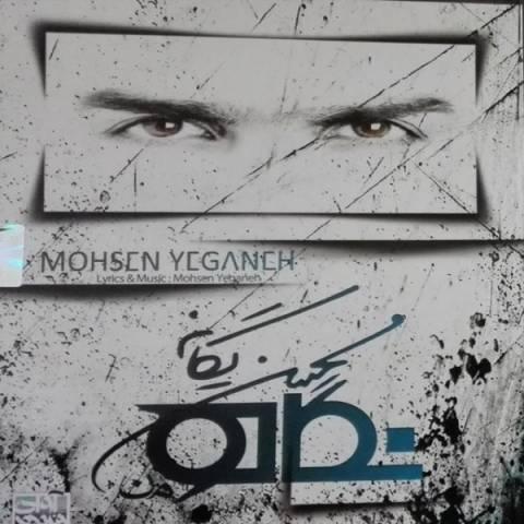 دانلود آهنگ جدید محسن یگانه به نام دلسرد