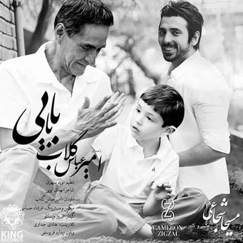 دانلود آهنگ جدید امیر عباس گلاب به نام بابایی