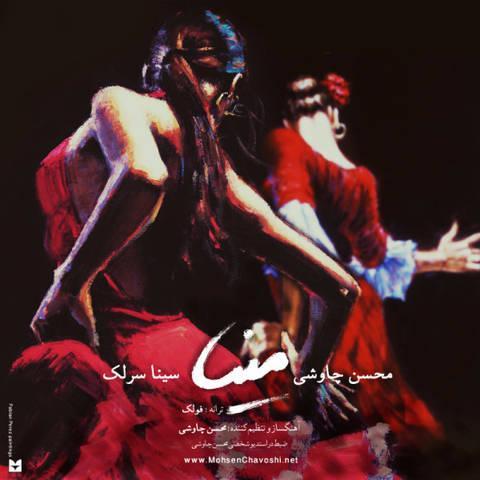 دانلود آهنگ جدید محسن چاوشی به نام مینا