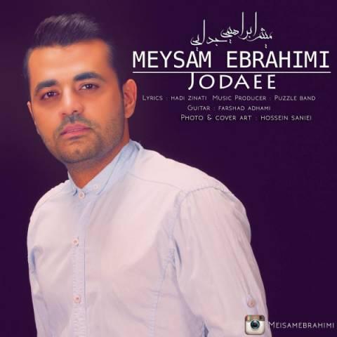 دانلود آهنگ جدید میثم ابراهیمی به نام جدایی