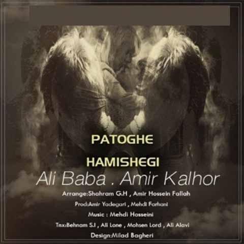 دانلود آهنگ جدید علی بابا به نام پاتوق همیشگی