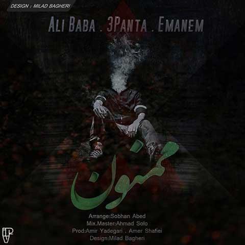 دانلود آهنگ جدید علی بابا به نام ممنون