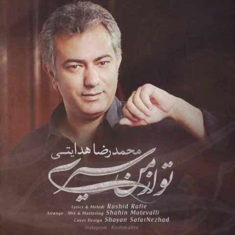 دانلود آهنگ جدید محمدرضا هدایتی به نام تو از من سیری