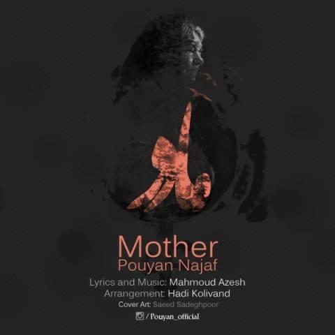 دانلود آهنگ پویان به نام مادر