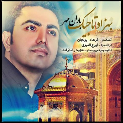 دانلود آهنگ بهزاد تاجیک به نام باران مهر