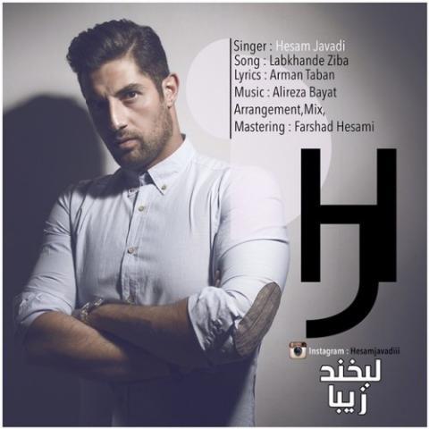دانلود آهنگ حسام جوادی به نام لبخند زیبا