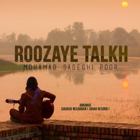 دانلود آهنگ محمد صادقی پور به نام روزای تلخ
