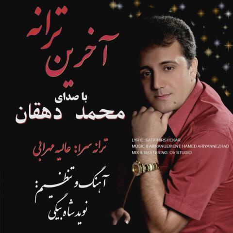 دانلود آهنگ محمد دهقان به نام آخرین تنهایی
