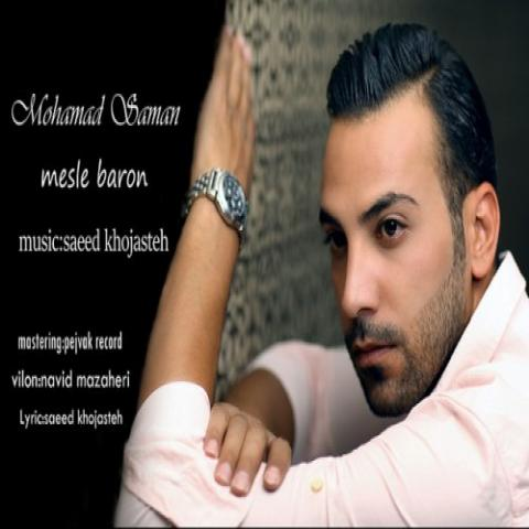 دانلود آهنگ محمد سامان به نام مثل بارون