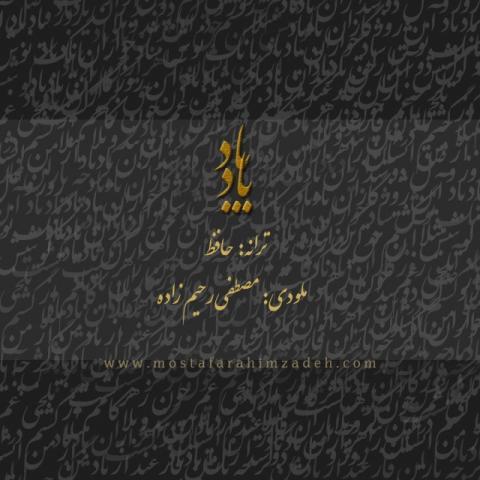 دانلود آهنگ مصطفی رحیم زاده به نام یاد باد