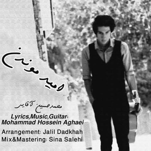 دانلود آهنگ محمد حسین آقایی به نام امید موندن