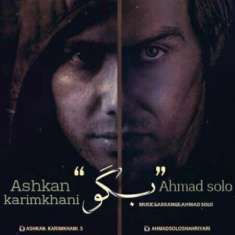 دانلود آهنگ احمد سلو و اشکان به نام بگو