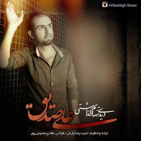 دانلود آهنگ علی صدیق به نام دیدی تنهام گذاشت