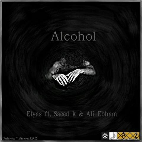 دانلود آهنگ الیاس به همراهی سعید k و علی ابهام به نام الکل