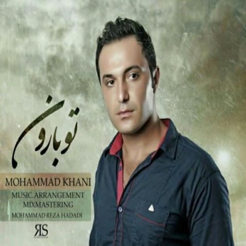 دانلود آهنگ محمد خانی به نام تو بارون