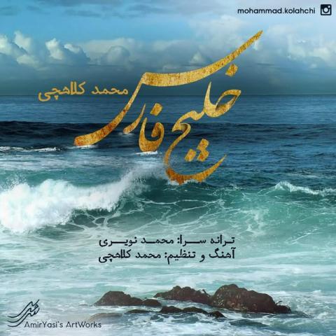 دانلود آهنگ محمد کلاهچی به نام خلیج فارس