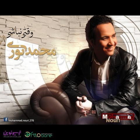 دانلود آهنگ محمد دبرزنی به نام دل من