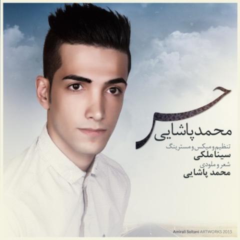 دانلود آهنگ محمد پاشایی به نام حس
