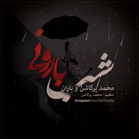 دانلود آهنگ محمد پرکاشن و باران به نام شب بارونی