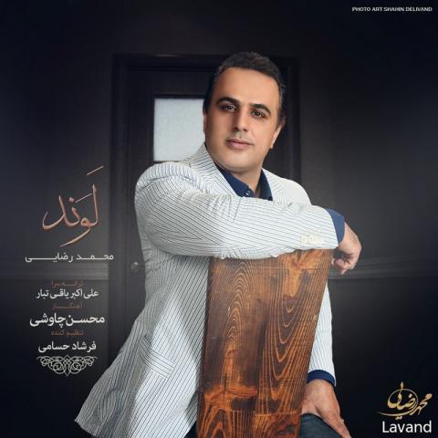 دانلود آهنگ محمد رضایی به نام لوند