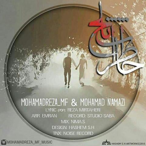 دانلود آهنگ محمدرضا ام اف و محمد نمازی به نام خاطرات تلخ