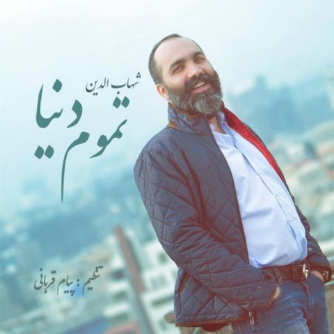 دانلود آهنگ شهاب الدین به نام تموم دنیا
