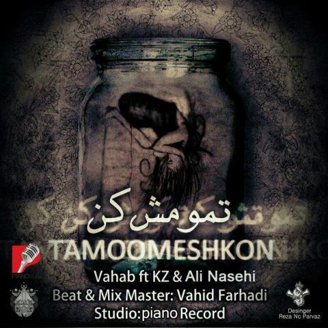 دانلود آهنگ وهاب و علی ناصحی به همراهی KZ به نام تمومش کن