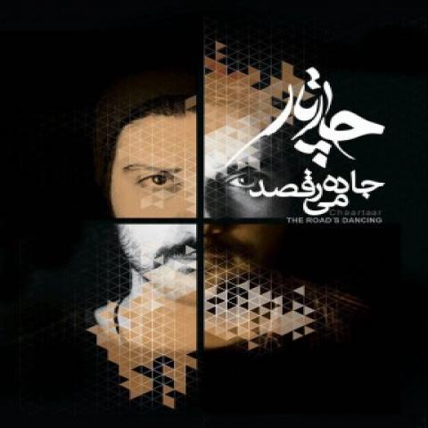 پیش فروش دومین آلبوم گروه موسیقی چارتار