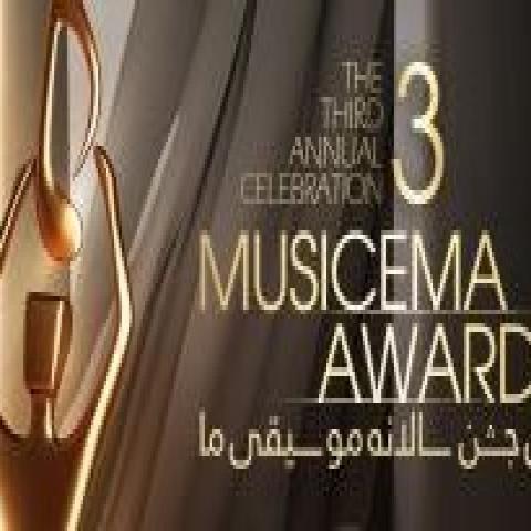 سومین جشن سالانه موسیقی ما برگزار میشود