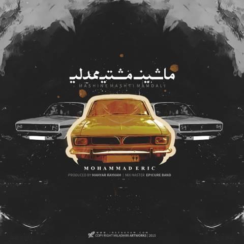 دانلود آهنگ محمد اریک به نام ماشین مشتی ممدلی