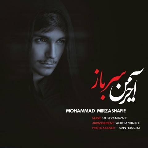 دانلود آهنگ محمد میرزا شفیعی به نام آخرین سرباز