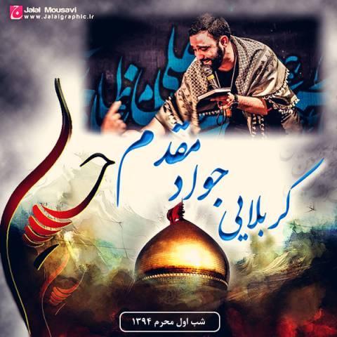 دانلود مداحی جواد مقدم به نام شب اول محرم 94