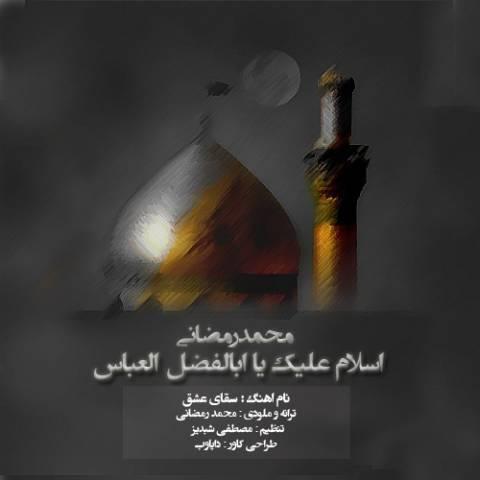 دانلود آهنگ محمد رمضانی به نام صدای عشق