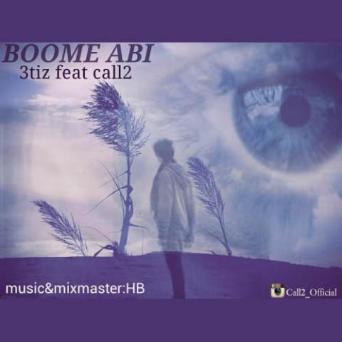 دانلود آهنگ 3tiz Ft Call2 به نام بوم آبی