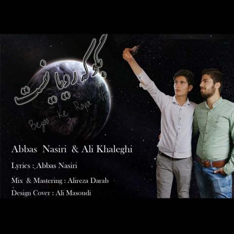 دانلود آهنگ عباس نصیری و علی خالقی به نام بگو که رویام نیست