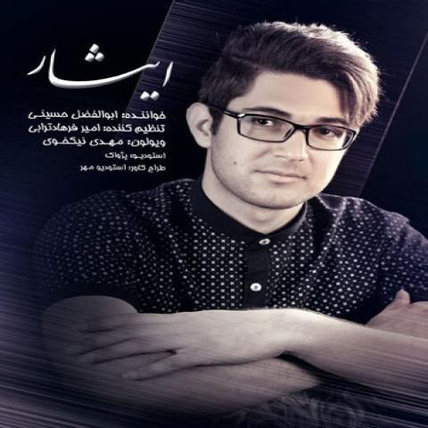 دانلود آهنگ ابوالفضل حسینی به نام ایثار