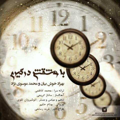 دانلود آهنگ بهزاد خوش بیان و محمد موسوی نژاد به نام با عشقشم درگیرم