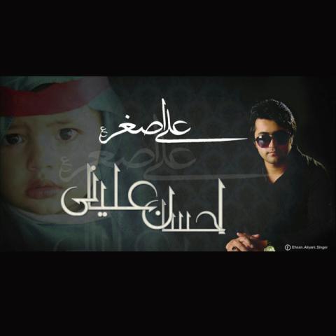 دانلود آهنگ احسان علیانی به نام علی اصغر