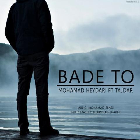 دانلود آهنگ محمد حیدری با همراهی تاجدار به نام بعد تو