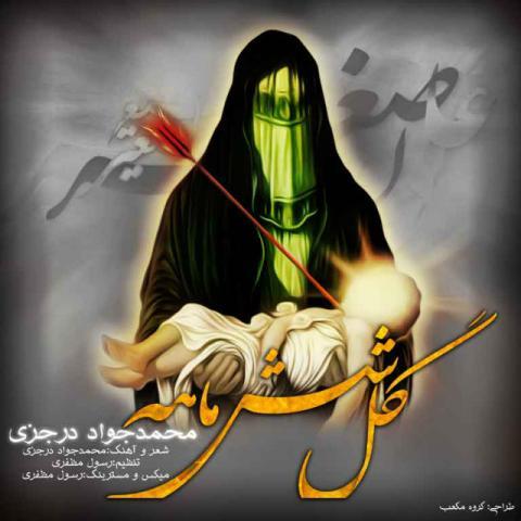 دانلود آهنگ محمد جواد درجزی به نام گل شش ماهه
