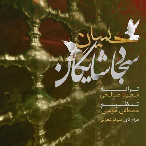 دانلود آهنگ سجاد شایگان به نام حسین