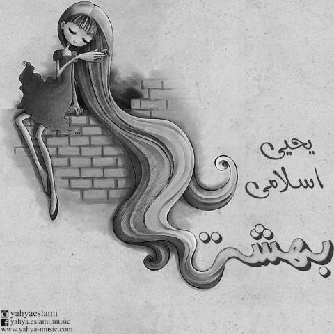 دانلود آهنگ یحیی اسلامی به نام بهشت