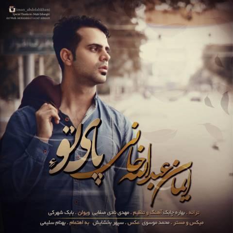 دانلود آهنگ ایمان عبدالله خانی به نام پای توء