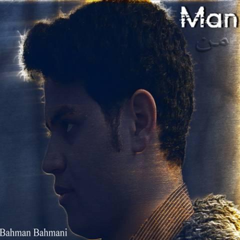 دانلود آهنگ بهمن بهمنی به نام من