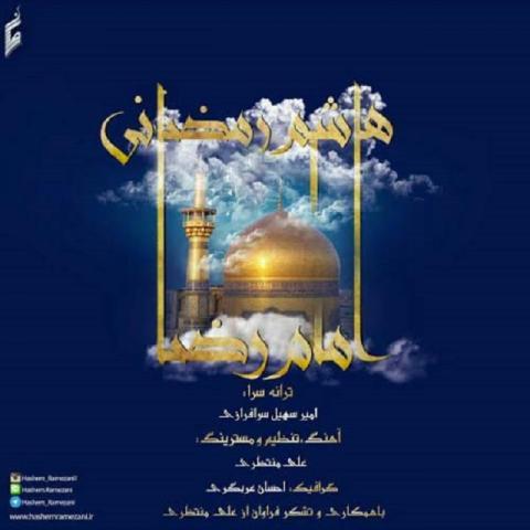 دانلود آهنگ هاشم رمضانی به نام امام رضا