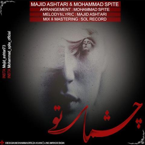 دانلود آهنگ مجید اشتری و محمد اسپایت به نام چشمای تو
